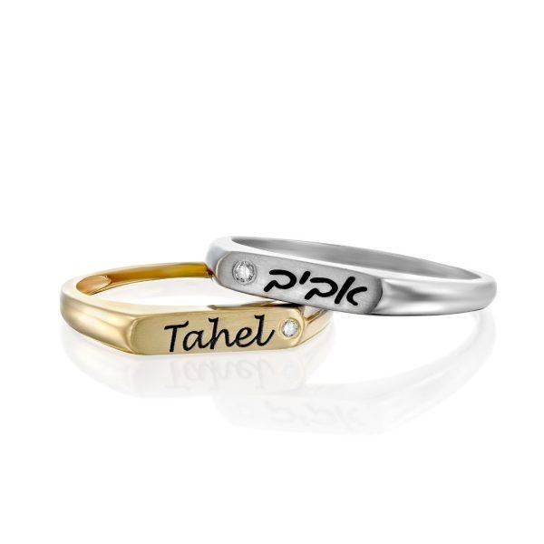 טבעת זהב חריטה אישית + יהלום