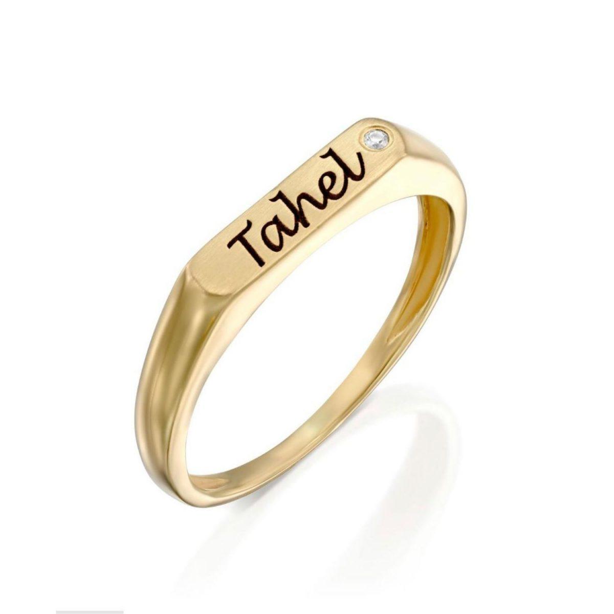 טבעת זהב - חריטה אישית + יהלום - זהב צהוב