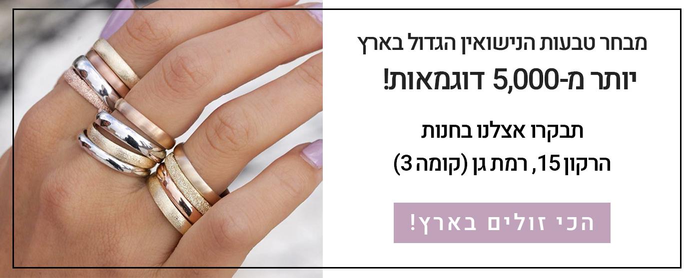 טבעות נישואין - המבחר הגדול בארץ
