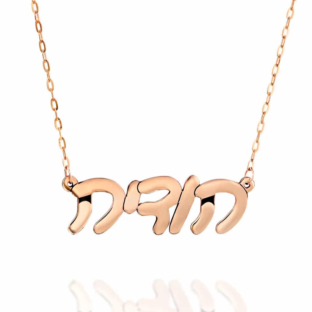 שרשרת שם - זהב